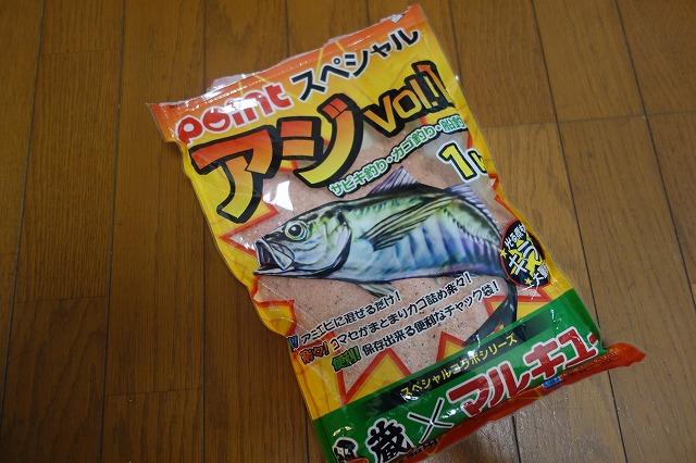 集魚剤「POINTスペシャル アジVOL.1」