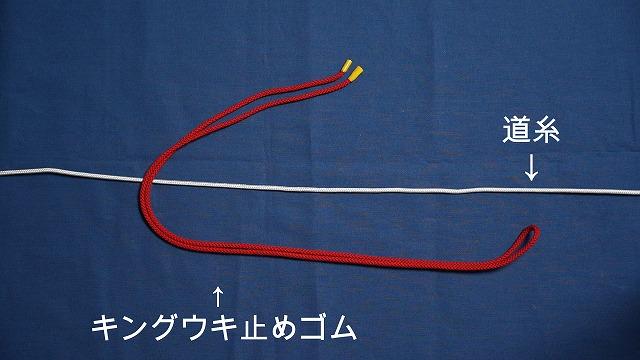 写真で見るウキ止めの結び方1
