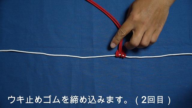 写真で見るウキ止めの結び方10