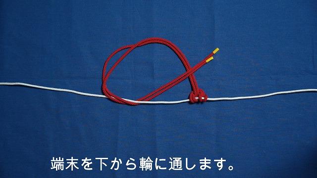 写真で見るウキ止めの結び方12