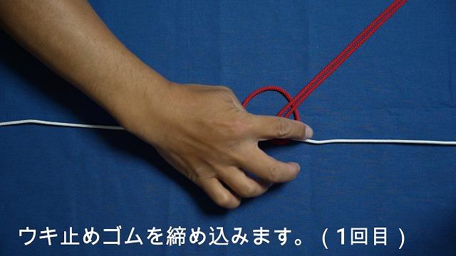 写真で見るウキ止めの結び方5
