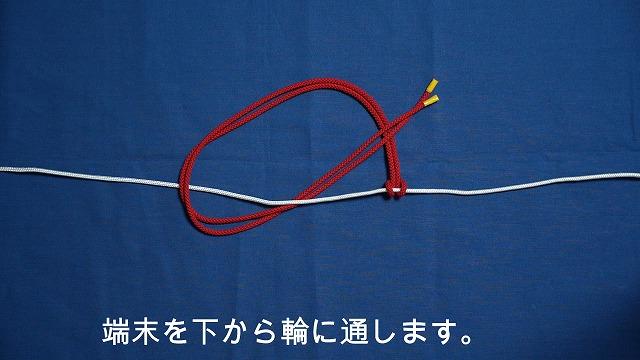 写真で見るウキ止めの結び方8