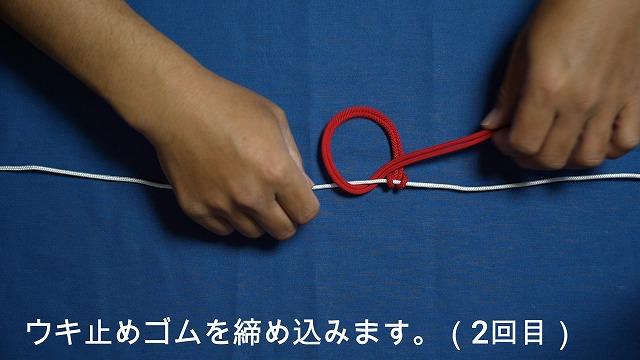 写真で見るウキ止めの結び方9
