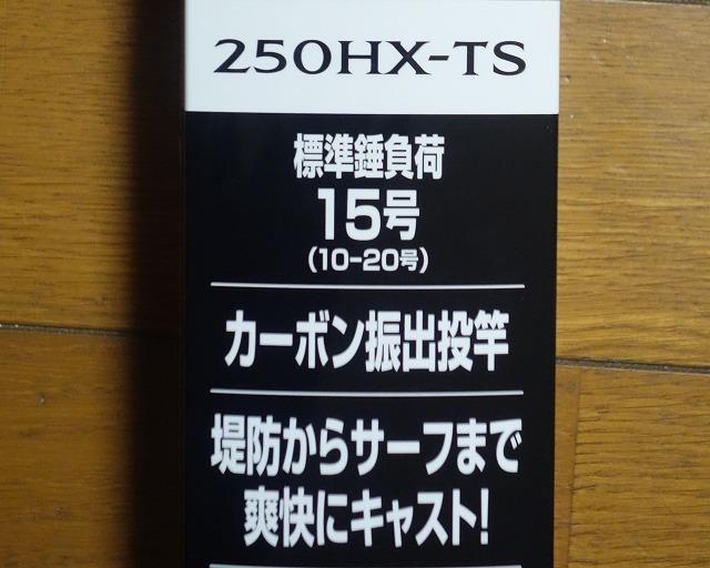 シマノ ホリデースピン ショートモデル 250HXTS