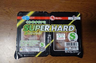 オキアミ スーパーハードS