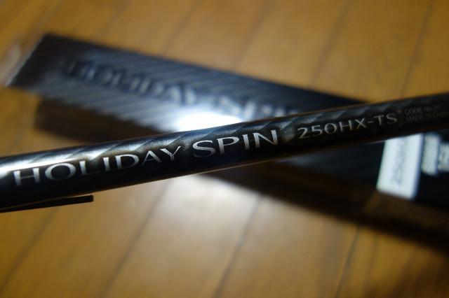 シマノ ホリデースピン ショートモデル 250HXTS写真
