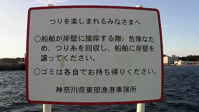 通り矢堤防の注意書き
