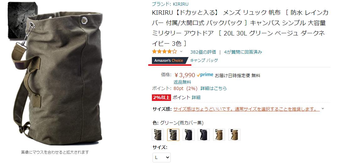 アマゾンチョイスのオススメバッグ