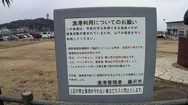 片瀬漁港の注意書き