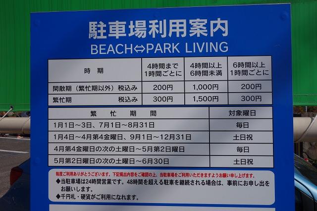 多々良浜(たたら浜)の駐車場料金