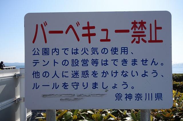 多々良浜(たたら浜)はバーベキュー禁止。テントも禁止。