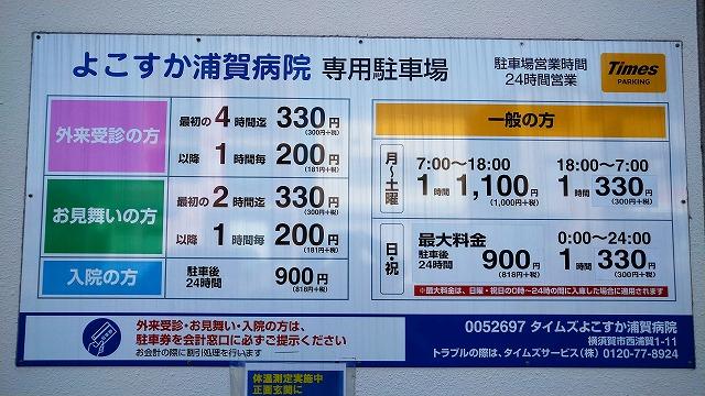 浦賀病院Timesの料金