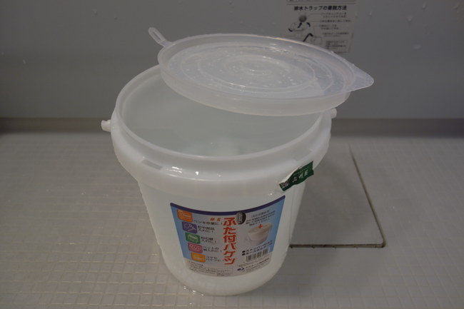 ふた付バケツにお湯を入れニオイを取ります