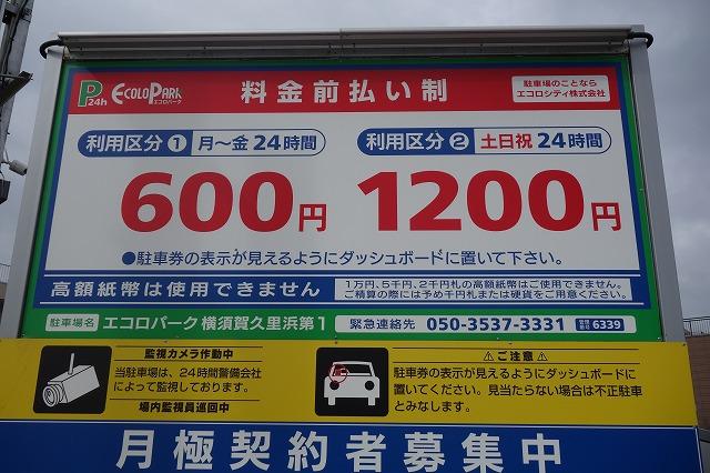 開国橋交差点付近の駐車場の値段