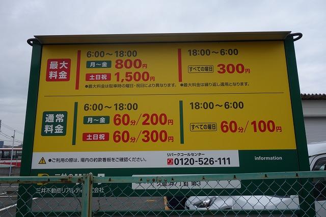 関根釣具店付近の駐車場の値段です