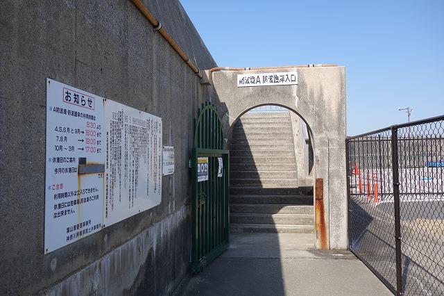 防波堤A入口の写真