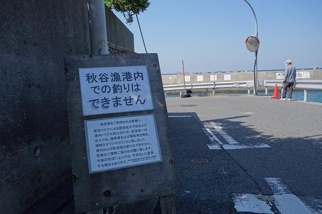 秋谷漁港の入り口に「釣りできません」の掲示
