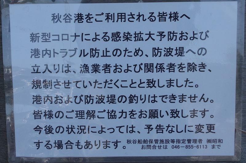 秋谷漁港の入り口に「釣りできません」の掲示(拡大写真)