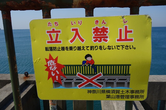 堤防の外側は立入禁止です。