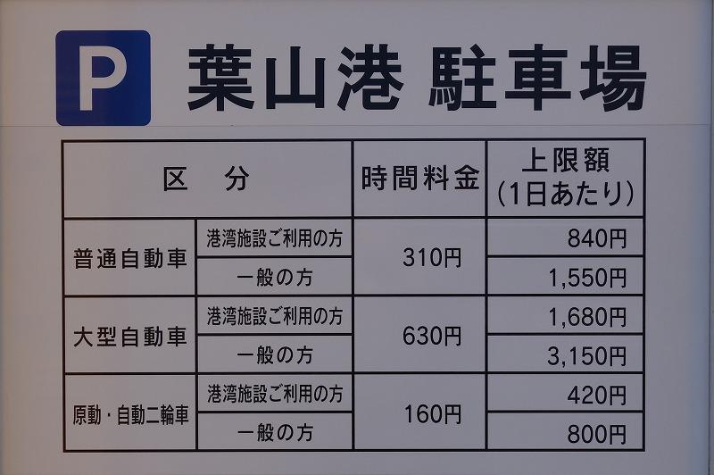 葉山港駐車場の料金表の写真