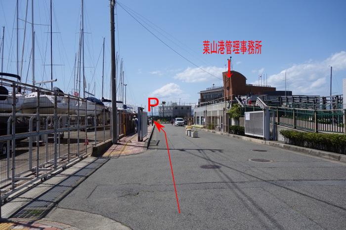 葉山港有料駐車場入り口の写真