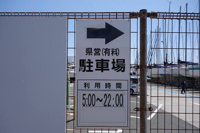 葉山港駐車場の時間