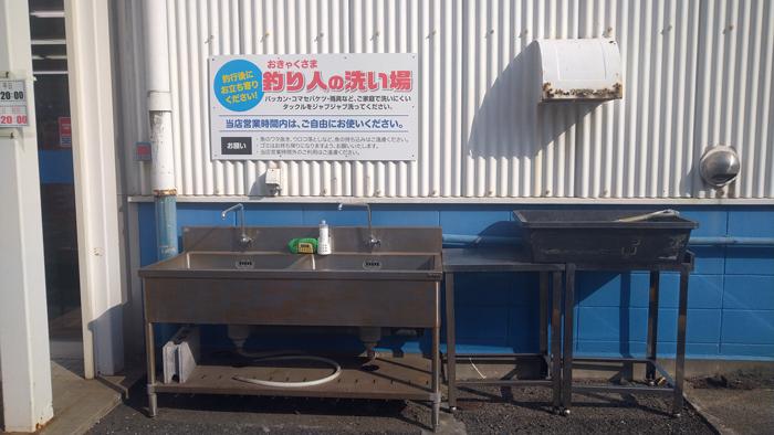 上州屋さんの「釣り人の洗い場」の写真