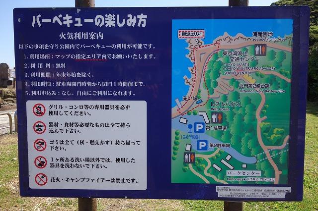 県立観音崎公園のBBQ指定エリアの写真