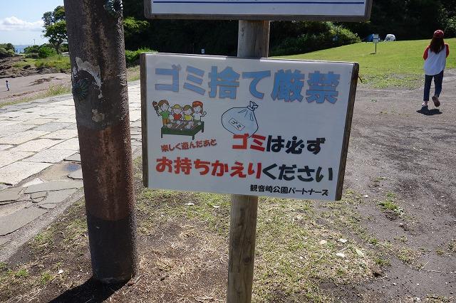 観音崎公園はゴミ捨て厳禁の看板の写真