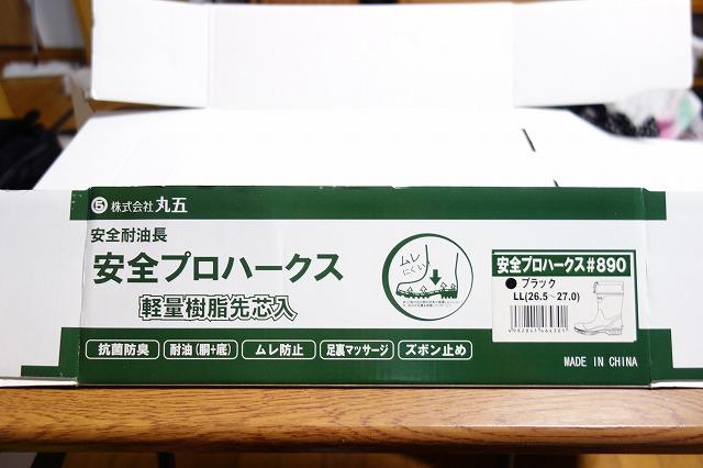 [マルゴ] 安全長靴の箱の写真