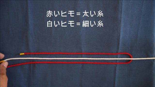 写真で見るオルブライト1ノット+α結び