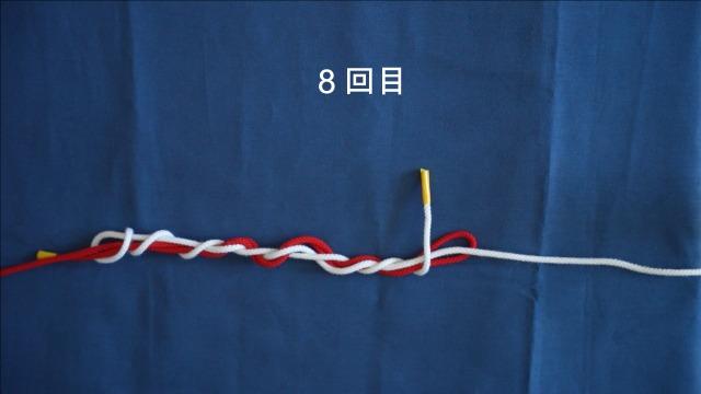 写真で見るオルブライトノット+α結び5