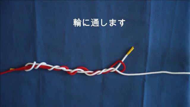 写真で見るオルブライトノット+α結び7