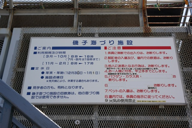 磯子海づり施設の看板写真