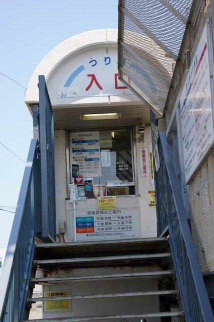 磯子海づり施設の入り口写真