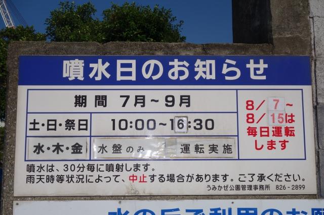 噴水の時間表