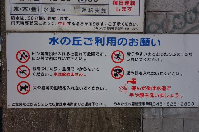 噴水の注意事項