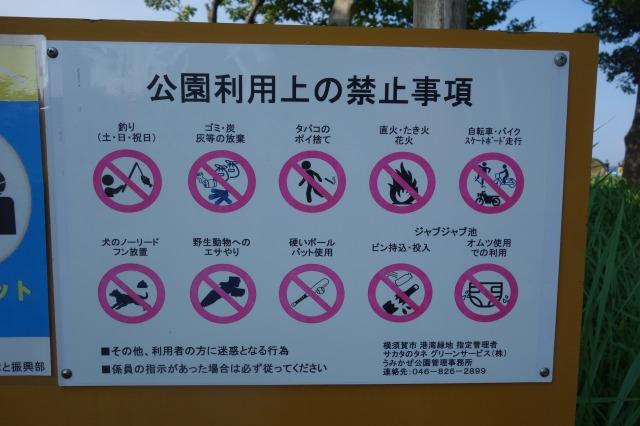 うみかぜ公園の注意事項