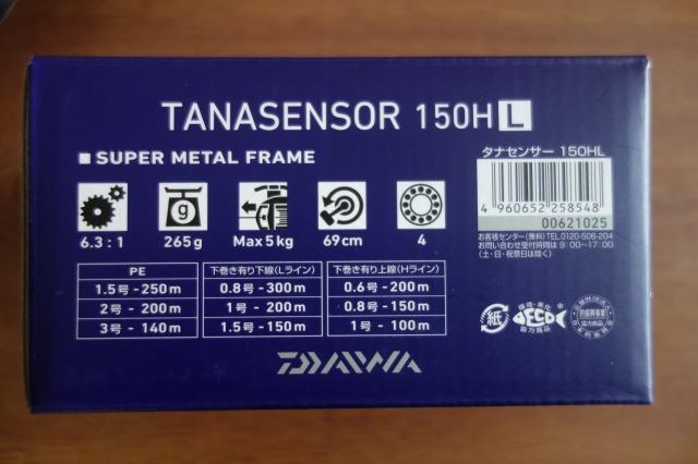 TANASENSOR150HLの箱の写真