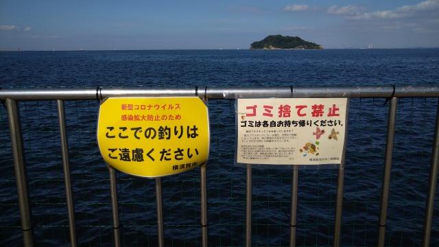 ここでの釣りは御遠慮くださいの写真
