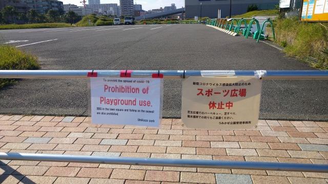 スポーツ広場閉鎖されている写真